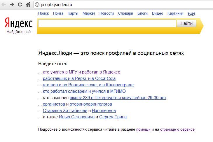 Поиск людей от Яндекс | Компьютерная фирма